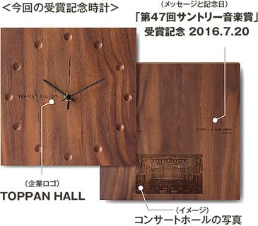 受賞記念の木製時計