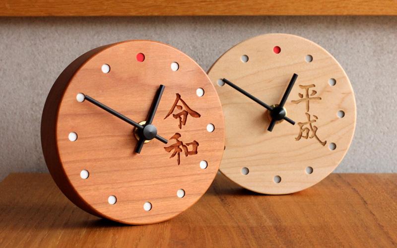 【令和・平成】元号を刻印した木の置時計「Wall Clock Mini」