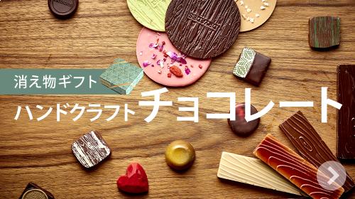 消えものギフト・チョコレートのノベルティ