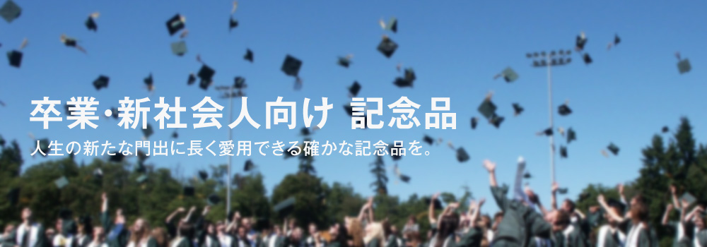 卒業・新社会人向け 記念品