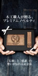 木工職人が贈るプレミアムノベルティ
