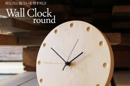 時と共に風合いを増す壁掛け・置き時計
