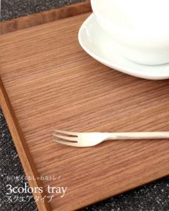 毎日使えるおしゃれな木製トレイ「3colors tray スクエアタイプ」