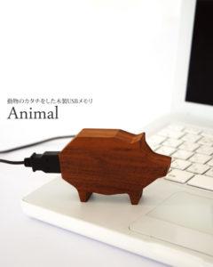 動物のカタチをしたかわいい木製のUSBフラッシュメモリ「Animal」