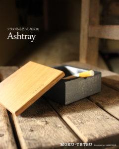 鋳物から生まれたおしゃれなフタ付き灰皿「Ashtray」