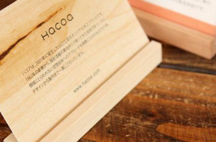 木の風合いを活かした木製カードスタンド・カード立て「Card Stand」