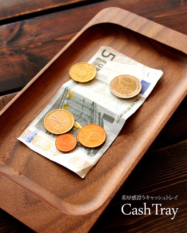 重厚感漂う木製キャッシュトレイ・コイントレー「CashTray」