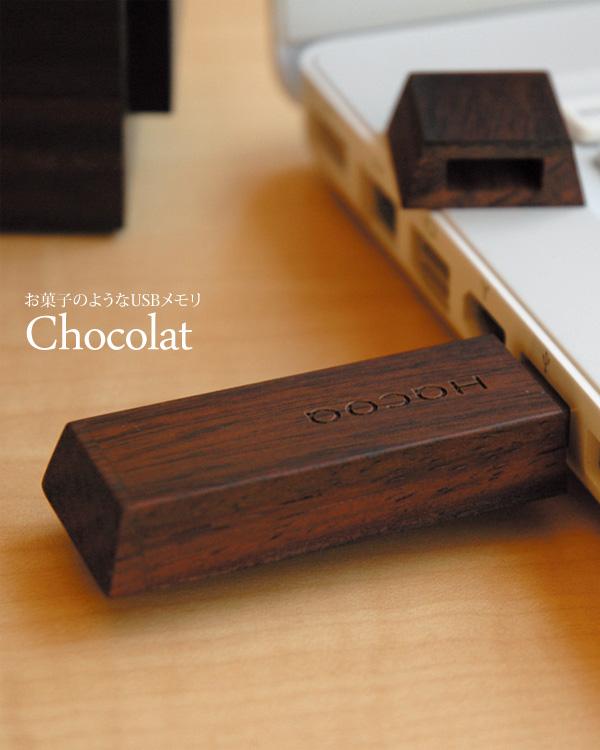 お菓子のようにかわいい木製のUSBフラッシュメモリ「Chocolat」