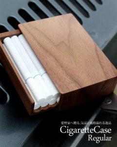高級感漂う木製タバコ・シガレットケース「CigaretteCase レギュラー」