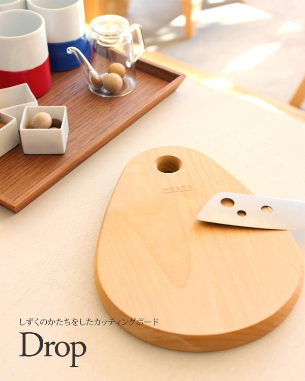 ちょっとした時に使いたい木製カッティングボード「Drop」