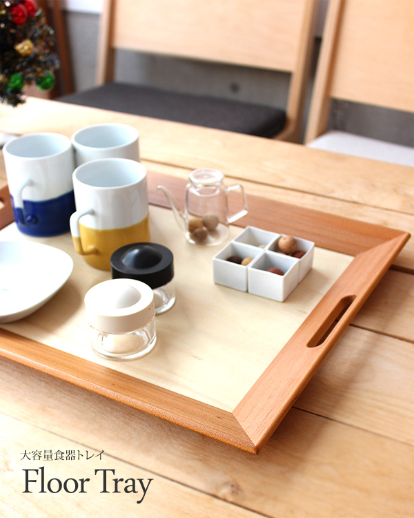大容量の木製食器トレイ「Floor Tray」