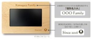 木製デジタルフォトフレーム