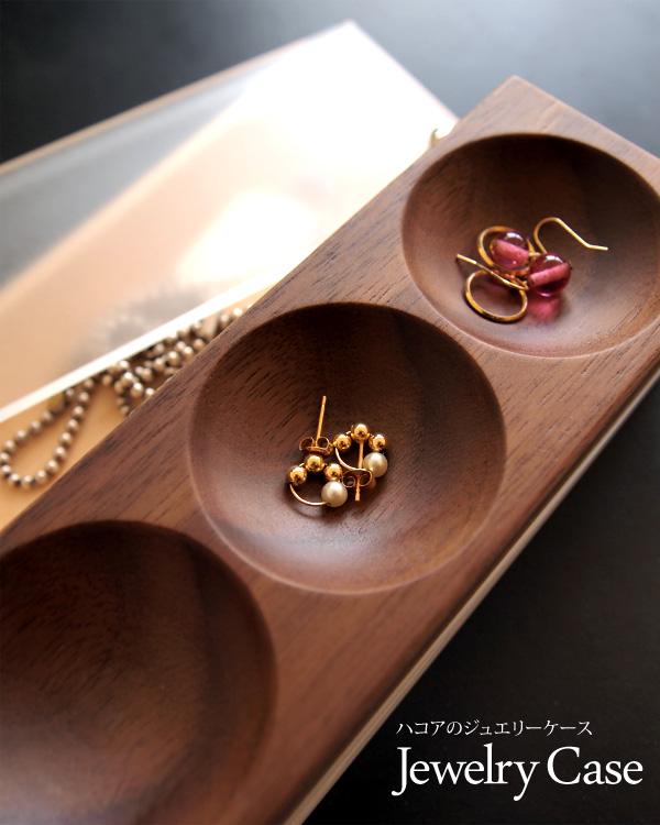 美しい木製ジュエリー・アクセサリーケース