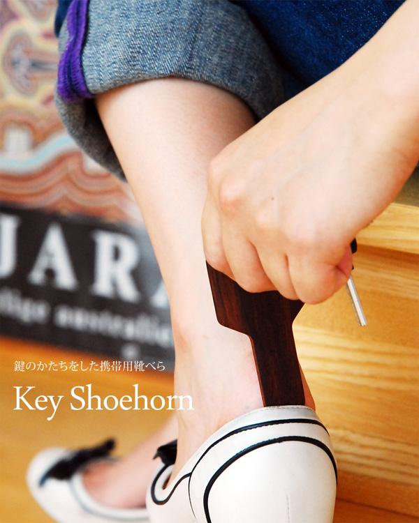 木でできたおしゃれなデザインの携帯用靴べら「Key Shoehorn(シューホーン)」