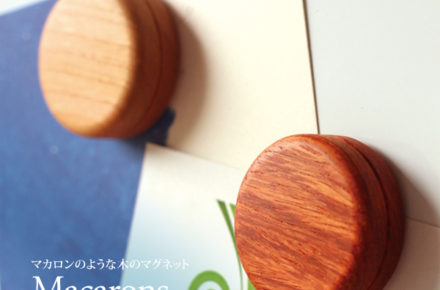 マカロンのようにカラフルでかわいい木製マグネット「Macarons」