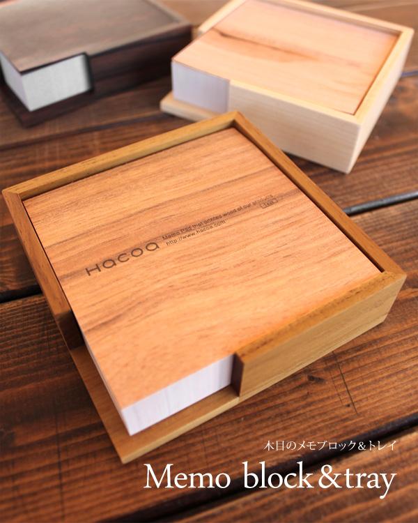 木目のメモブロック&トレイ「Memo block&tray」