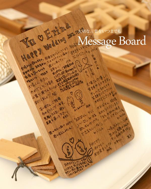 木製のボードに大切な思いをいつまでも「Message Board