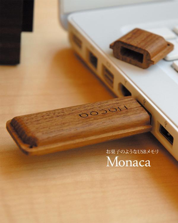お菓子のようにかわいいUSBフラッシュメモリ「Monaca」モナカ おしゃれUSB