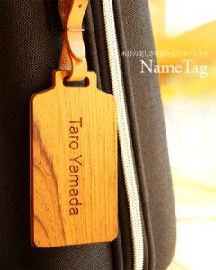 木目の美しさを活かしたネームタグ・ゴルフタグ「Name Tag」