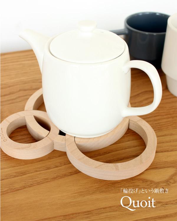 輪投げという木製鍋敷き「Quoit」