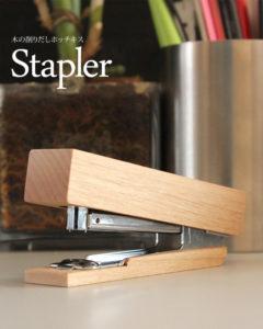 木を削りだしたフラットなホッチキス「Stapler」