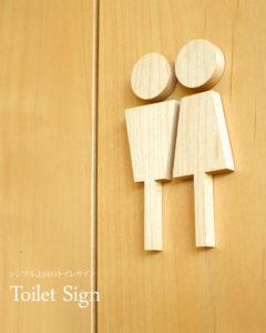 高級木材メープル・ウォールナットを使ったトイレ用サインプレート