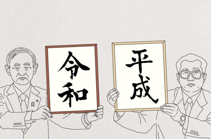 新元号を記念して「令和」を、思い出に「平成」を、木製品に刻印