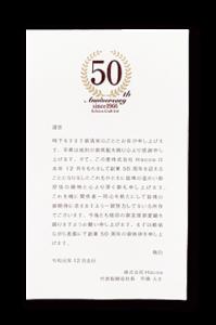 周年記念品メッセージカード