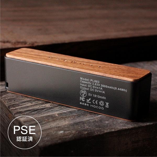 本バッテリーは電気用品安全法(PSE)の認証を受けた製品です